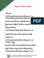 Telugu boothalu mom kathalu