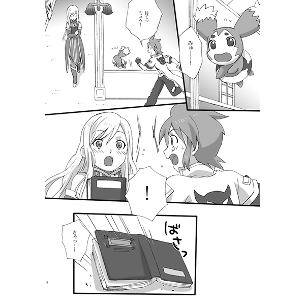 Tales of the abyss hentai doujinshi lukextear