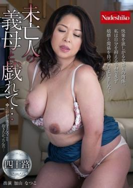 Japan mother in law sex